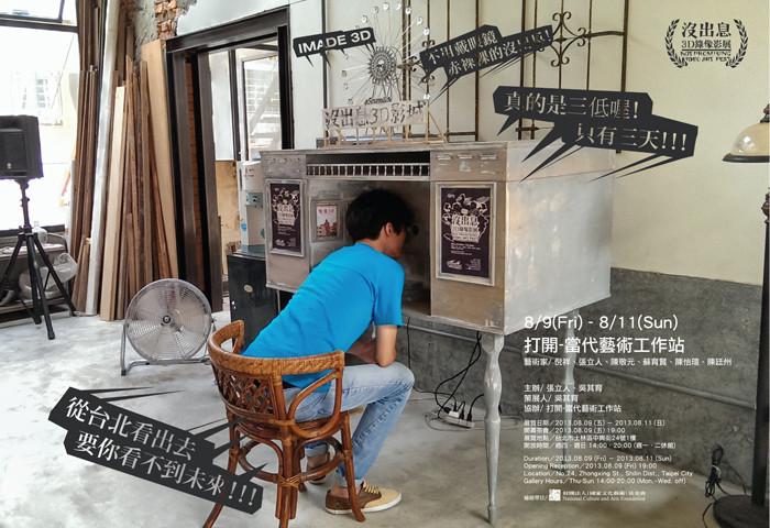 filmfest-8re_taipei